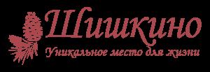 Шишкино