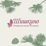 Ресторан Шишкино Орловщина