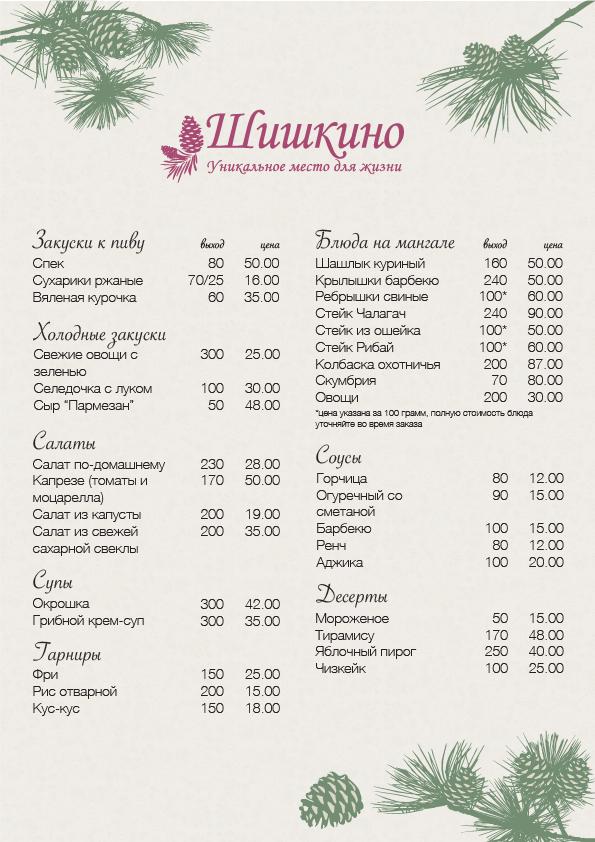 Отдых в Орловщине - Шишкино меню
